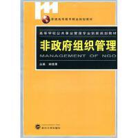 【旧书二手书8成新】非政府组织管理 林修果 武汉大学出版社 9787307076969