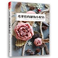 皮具教程――皮革做的植物小配饰 沈洁 江苏科学技术出版社