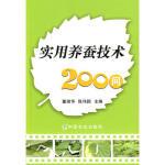 【正版直发】实用养蚕技术200问 董瑞华,陈伟国 主编 中国农业出