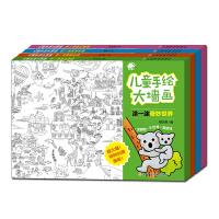 沃野童书:儿童手绘大墙画(全套共4册)