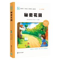 秘密花园 新版 彩绘注音版 小学语文新课标必读丛书