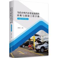 当代中外汽车常见故障的诊断与排除工程手册底盘与电气部分 北京大学出版社