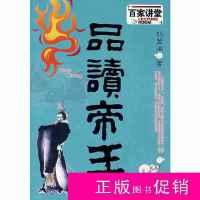 【二手旧书九成新历史】品读帝王 /刘登阁 国家图书馆出版社