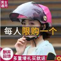 爱玛雅迪绿源电动车本田踏板摩托头盔男女夏季防晒四季dfg安全帽