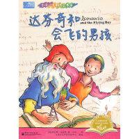小幸运儿和大艺术家系列(1-6册):儿童经典艺术启蒙绘本!讲述伟大的艺术家梵高、达芬奇、毕加索、莫奈、蒂斯、德加和有幸