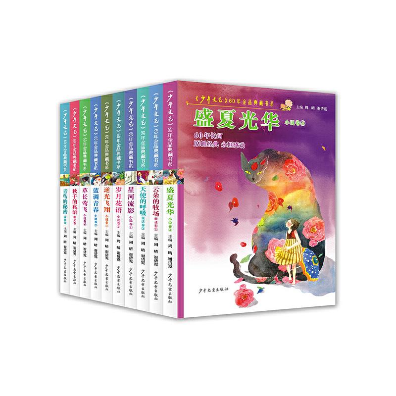 《少年文艺》60年金品典藏书系套装(十本套装)