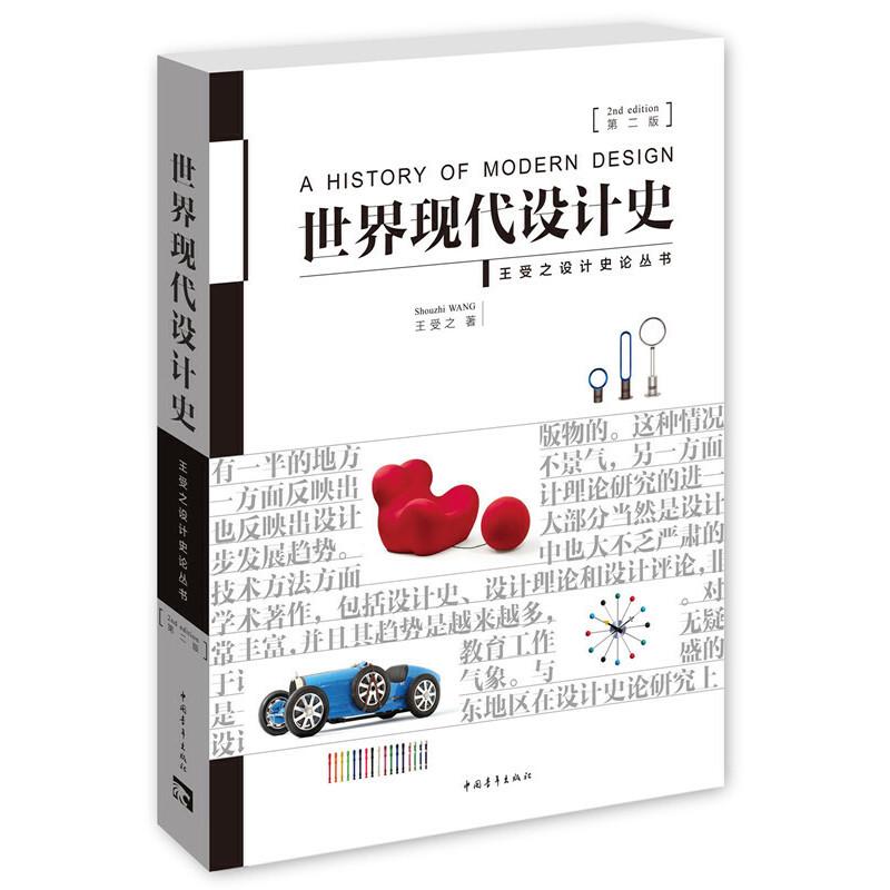 世界现代设计史(第二版) 设计史论研究家王受之潜心修订重要著作《世界现代设计史》(第二版)问世!