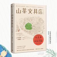 山茶文具店(陆定昊诚挚推荐,日本畅销作家小川糸备受好评暖心之作)