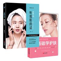 素颜女神:听肌肤的话+零基础学护肤 新手护肤教程大全书籍