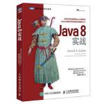 Java 8实战 厄马(Raoul-Gabriel Urma) 弗斯科(Mario F 人民邮电出版社 9787115