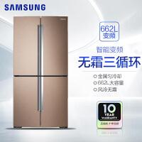 三星(SAMSUNG)RF66M9051FM/SC 662升十字对开门冰箱 风冷变频无霜三循环 智能变频压缩机(金色)