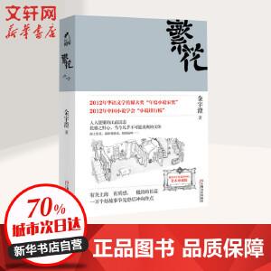 繁花 上海文艺出版社