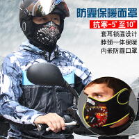秋冬季骑行口罩电动车保暖半全脸男女防寒尘雾霾防护面罩滑雪装备