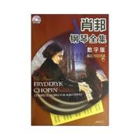 肖邦钢琴全集数字版(配CD)【正版图书 满额减 放心购买 】