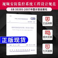 正版现货 GB 50395-2007 视频安防监控系统工程设计规范 实施日期2007年8月1日 中国计划出版社 现行规范