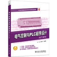 电气控制与PLC程序设计(松下系列)