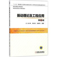 振动理论及工程应用(第2版) 刘习军,贾启芬,张素侠 编著