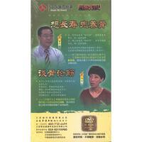 谈骨论筋-想长寿先养骨DVD( 货号:788436096)