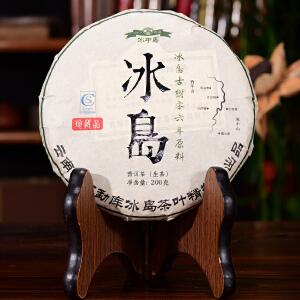 【单片拍】2006年精制茶厂冰岛古树古树生茶 200克/片