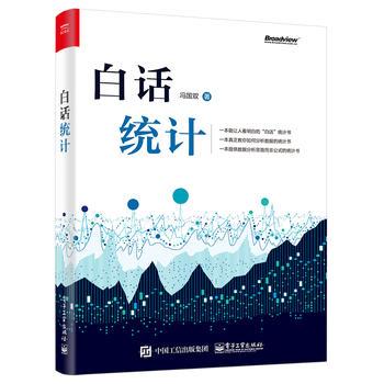 白话统计 数据统计分析技术教程书籍 数据统计软件操作方法大全