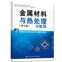 金属材料与热处理(第7版)习题册/韩志勇 中国劳动社会保障出版社
