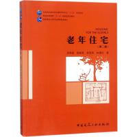老年住宅(第2版) 中国建筑工业出版社