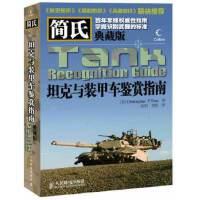 【旧书二手书9成新】单册售价 简氏坦克与装甲车鉴赏指南(典藏版) (英)福克斯 9787115266767