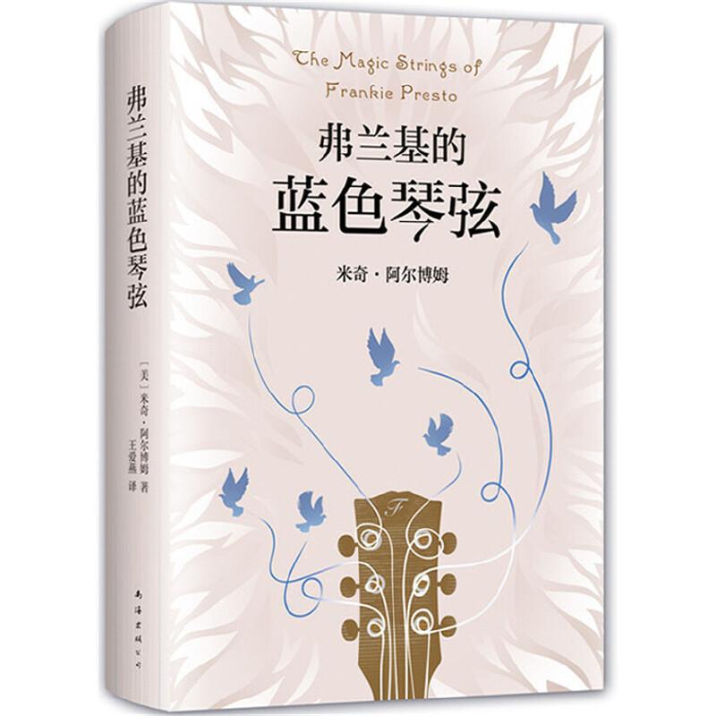 弗兰基的蓝色琴弦 当当独家赠:蓝色琴弦文件夹!哪怕再微小的才华,也有影响他人,改变命运的力量,《相约星期二》作者新作,一部有魔力的小说