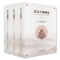 北京古迹概览(套装)