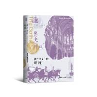 """鼓楼新悦丛书.从历史到传说-(被""""定义""""的哥特)"""