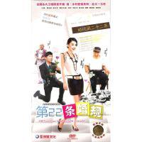新华书店正版 大型时尚励志电视剧-第22条婚规 6碟装完整版DVD