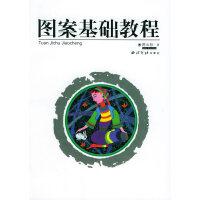图案基础教程 图案设计书 西泠印社出版社