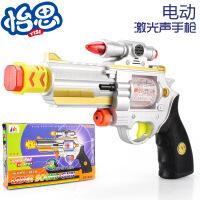 新品电动枪音乐玩具枪 发光玩具 激光声光枪
