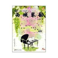 【新书店正版】西域琴韵 钢琴电子琴曲集,石纲,暂无9787888950559