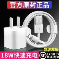 iPhone11pro充电器PD快充头适用苹果12/X/XR/8plus/7p/6手机18w数据线原装正品ipad平板5