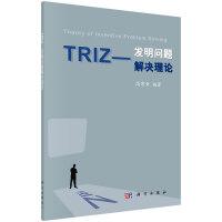 TRIZ――发明问题解决理论