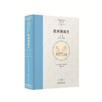 �W洲漫��史(上卷):古代―1848年
