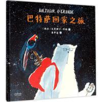 巴特萨回家之旅 天津人民出版社
