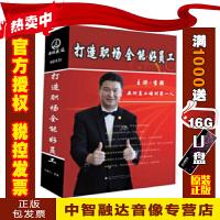 打造职场全能的好员工 李强房伟王超(6DVD)视频讲座光盘影碟片