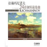 拉赫玛尼诺夫24首钢琴前奏曲 龙吟