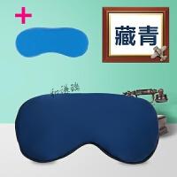 真丝睡眠眼罩遮光透气 耳塞防噪音三件套 男女疲劳护眼罩