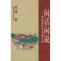 【二手书旧书95成新】闲话闲说:中国世俗与中国小说,阿城,作家出版社
