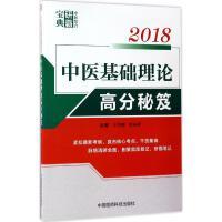 中医基础理论高分秘笈 王绍辉,刘同祥 主编