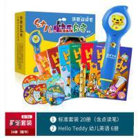 洪恩点读笔早教机套装婴幼儿童英语识字学习0-3-6岁充电玩具故事
