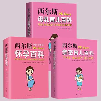 正版3册 西尔斯怀孕百科+西尔斯亲密育儿百科+ 西尔斯母乳育儿百科 西尔斯夫妇养育8个子女的经验孕妇宝典常见病预防 新生儿护理书