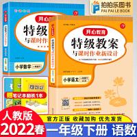 特级教案一年级下册语文数学 人教版教师教学备课用书