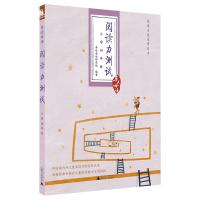 2021新版 亲近母语 阅读力测试 小学四年级 亲近母语研究院编著 儿童诵读小学语文阅读能力测试阅读理解书 广西师范大学