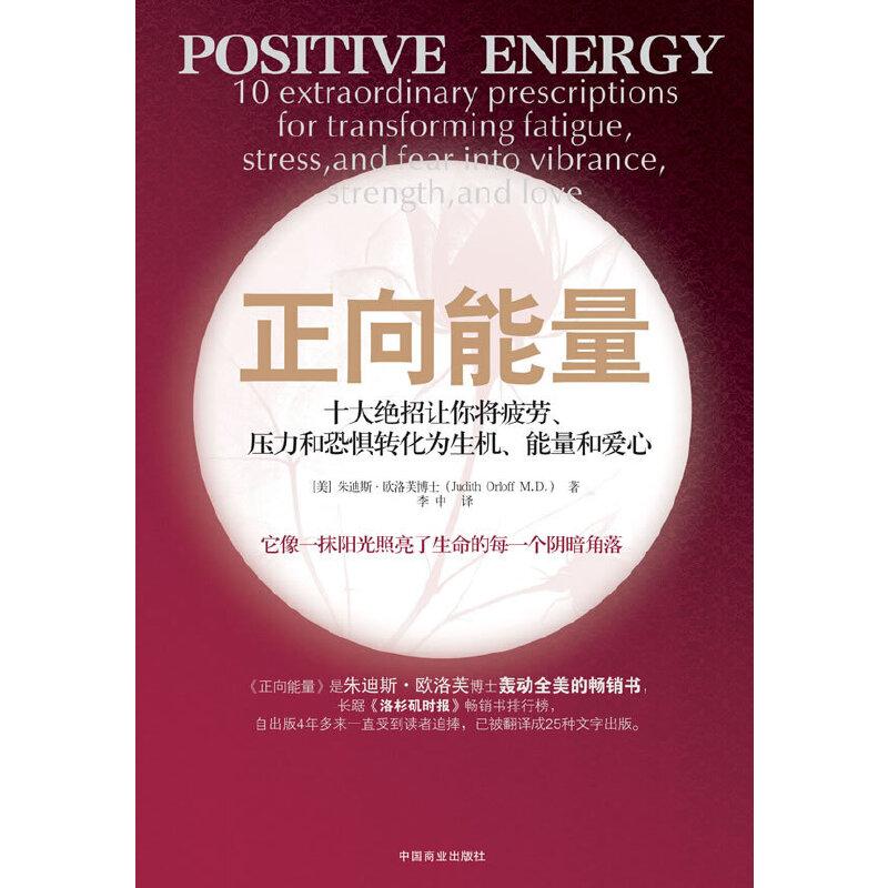 正向能量:十大绝招让你将疲劳、压力和恐惧转化为生机、能量和爱心