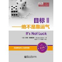 目标Ⅱ――绝不是靠运气(白金版)