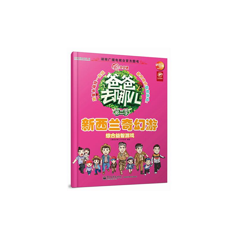 爸爸去哪儿——综合益智游戏·新西兰奇幻游 湖南卫视官方图书,北京市绿色印刷示范项目:跟星爸萌娃一起连线、涂色、找不同、走迷宫……精彩游戏,尽在其中!内含精美贴纸,阅读更有趣